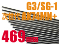 ライラクス EGバレル 469mm