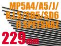 ライラクス EGバレル 229mm
