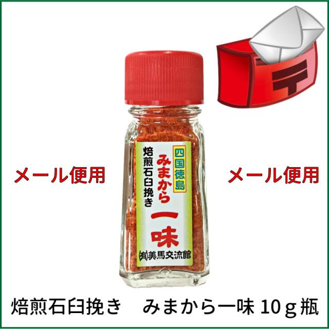 【メール便】焙煎石臼挽き みまから一味 10g瓶 ※5本まで 送料250円