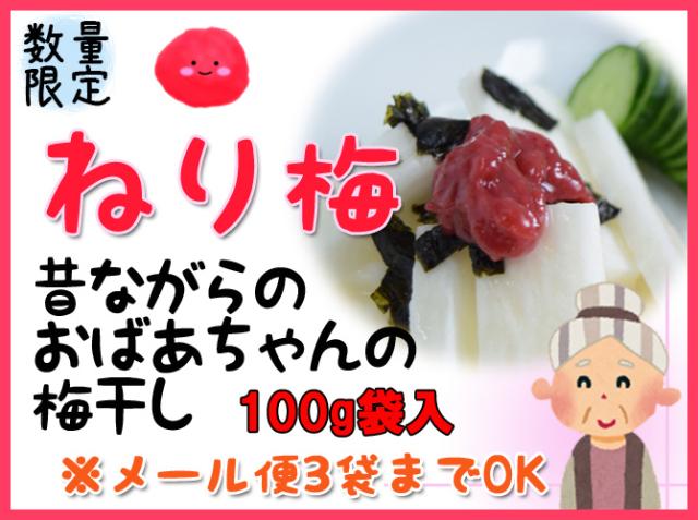 【売り切れました】ねり梅 100g袋 純梅のペースト お料理に便利!