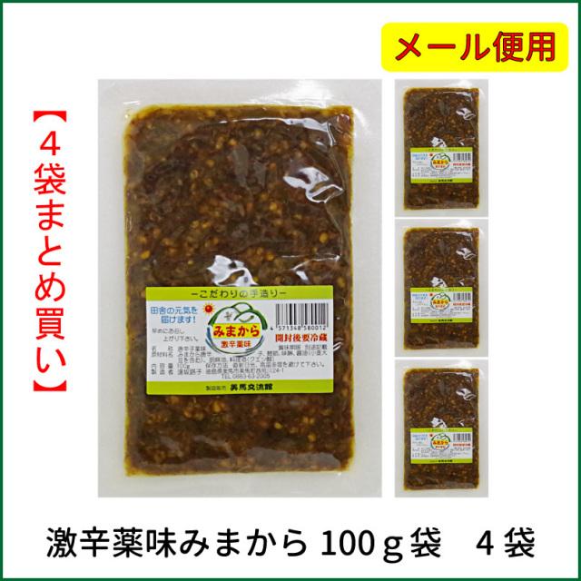 【メール便】激辛薬味みまから100g袋 4袋まとめ買い  送料290円!