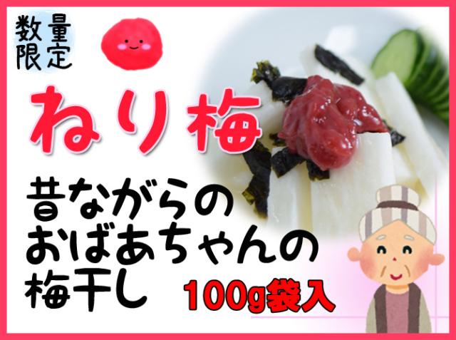 ★特別価格 純梅のねり梅・お料理に便利!《ちょこっと買い》