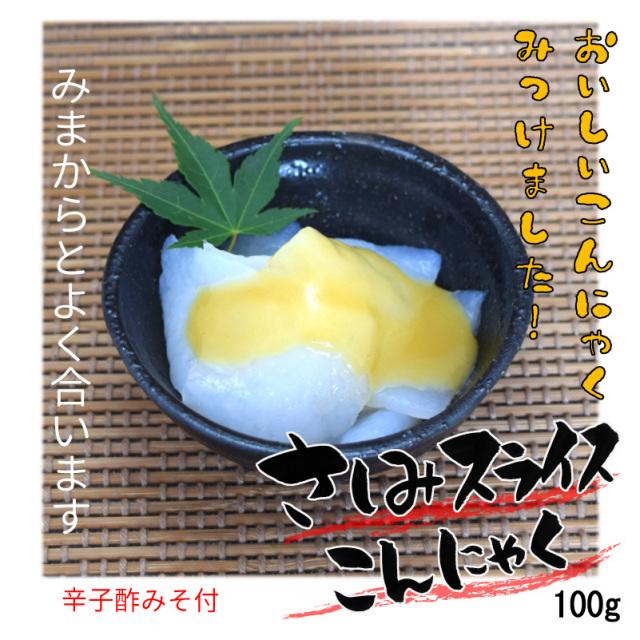 さしみスライスこんにゃく (辛子酢みそ付) 100g