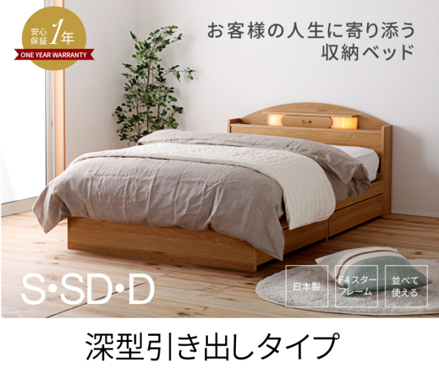 収納ベッド 国産  【深型引き出し】 国産収納ベッド 棚付 照明付 コンセント付