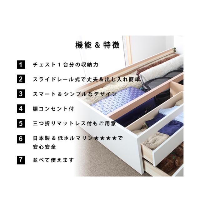 五杯収納ベッド