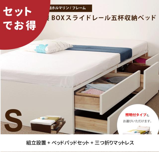 新生活パック | 日本製五杯収納ベッド ヘッドレス