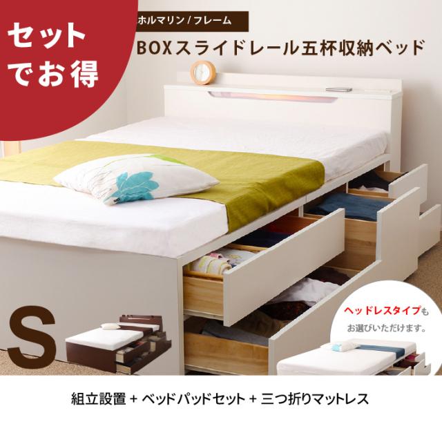 新生活パック |  国産五杯収納ベッド 棚照明付 シングル