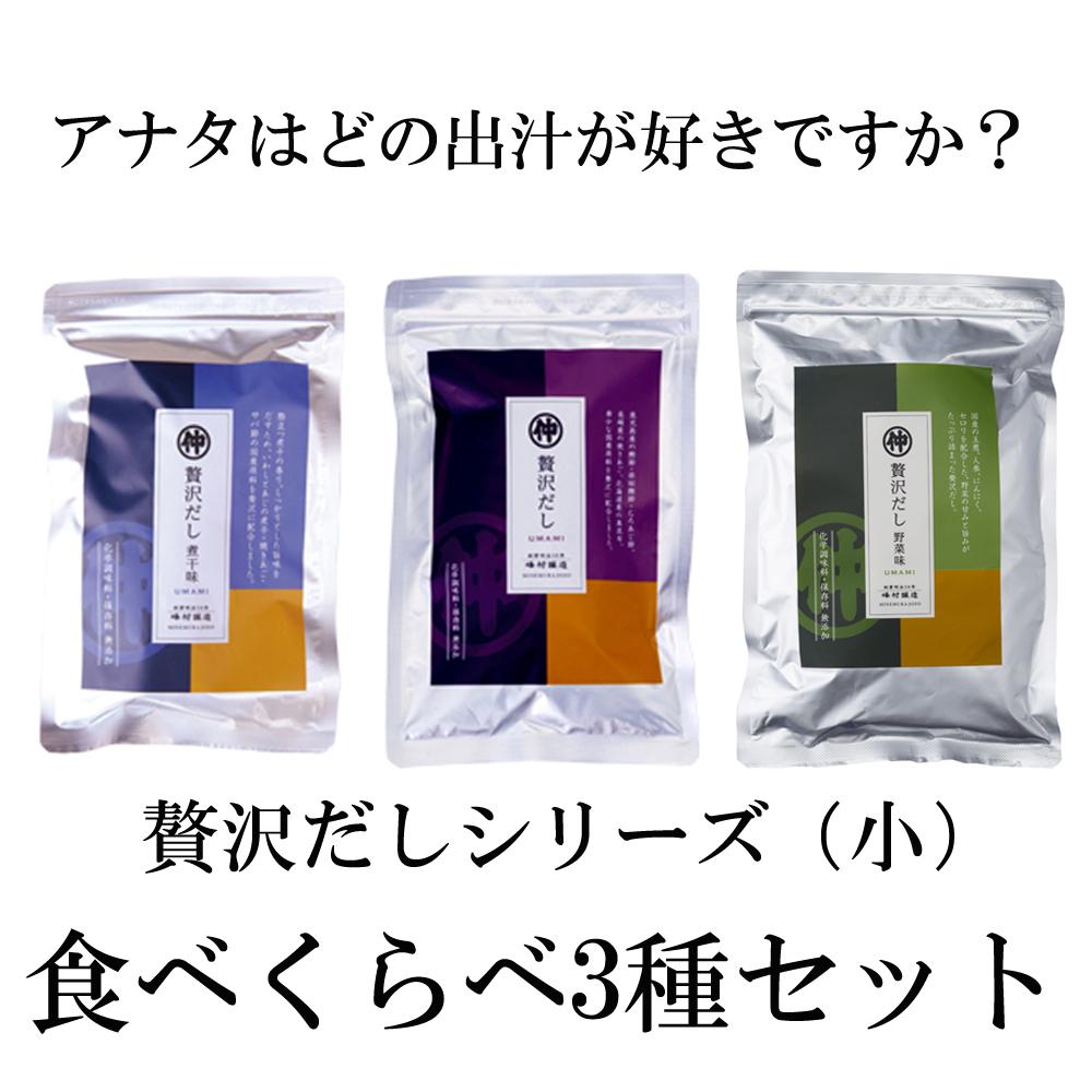 贅沢だしシリーズ食べくらべ3種セット(贅沢だし小・煮干味小・野菜味小)