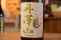 丹澤山 純米吟醸ひとめぼれ720ml