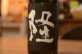 隆(りゅう)純米大吟醸阿波山田錦特上百%使用「黒隆」720ml 桐箱