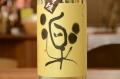 松の司 楽 純米吟醸しぼりたて生酒(松瀬酒造)