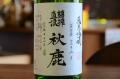 秋鹿  純米吟醸槽搾直汲み生原酒 720ml