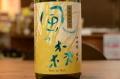 風の森 純米しぼり華生原酒 山田錦1800ml