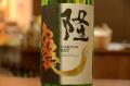 隆 純米吟醸 亀の尾五拾五生酒1800ml