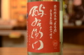 酉与右衛門(よえもん)特別純米直汲み生原酒 美山錦1800ml
