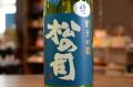 松の司 純米吟醸竜王山田錦生酒(松瀬酒造)