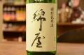 綿屋 特別純米美山錦生原酒