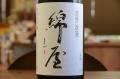 綿屋(わたや)酒界浪漫 純米大吟醸 金賞酒720ml