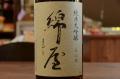 綿屋(わたや)純米大吟醸美山錦720ml