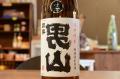 裏・男山 超純米無濾過生原酒1800ml