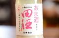 田酒 あま酒180ml