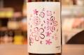 春霞 純米瓶囲い 花ラベル