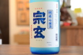 宗玄(そうげん)純米吟醸無濾過生原酒 山田錦720ml