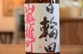 日輪田 山廃雄町生原酒1800ml