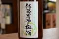 愛宕の松(あたごのまつ)佐藤農場の梅酒 青梅1800ml