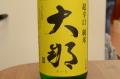 大那(だいな)超辛口純米 720ml