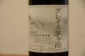 中央葡萄酒 グレイス茅ヶ岳2011(赤)750ml