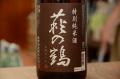 萩の鶴 ひやおろし特別純米720ml
