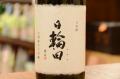 日輪田 山廃純米大吟醸1800ml