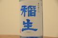 稲生(いなおい)特別純米華吹雪60 夏純 1800ml