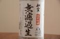 如空(じょくう)純米吟醸無濾過生酒1800ml