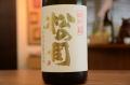 松の司 特別大吟醸出品タンク(数量限定)