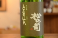 松の司 純米吟醸AZOLLA(アゾラ)無農薬・無化学肥料