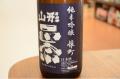 山形正宗 純米吟醸斗瓶囲い2014赤磐雄町1800ml