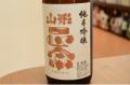 山形正宗 純米吟醸斗瓶囲い2014山田錦1800ml