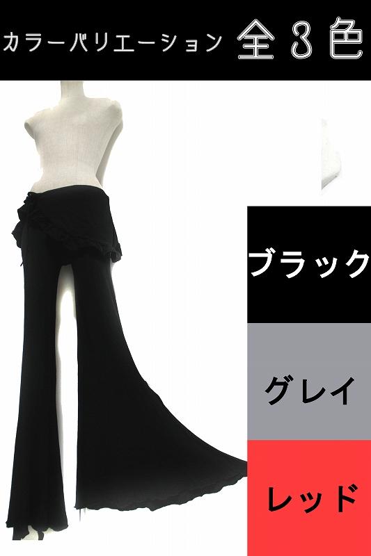【ベリーダンスパンツ】 バンブー素材/全3色