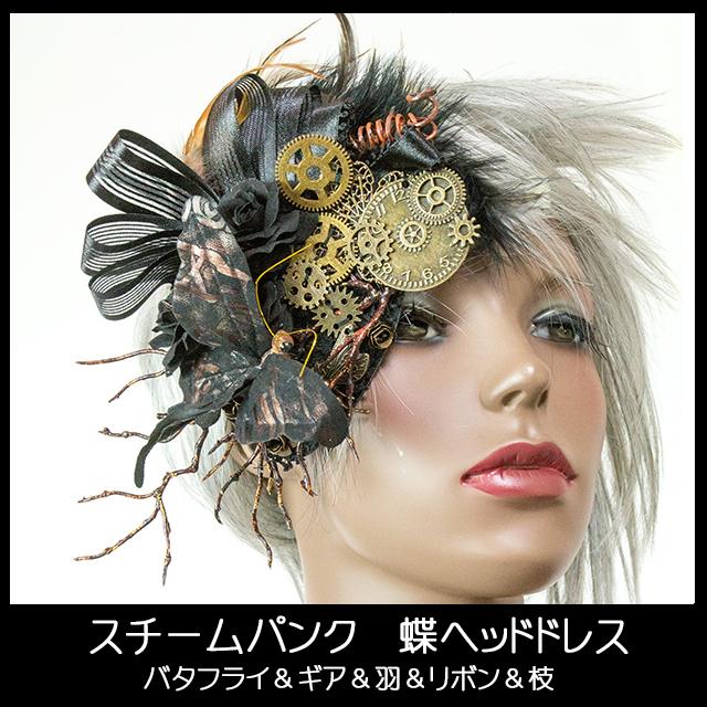 蝶ヘッドドレス