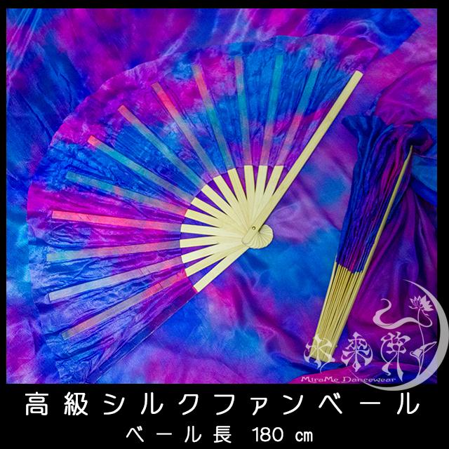 【高級シルクファンベール】180cm/タイダイ/マーメイドドリーム