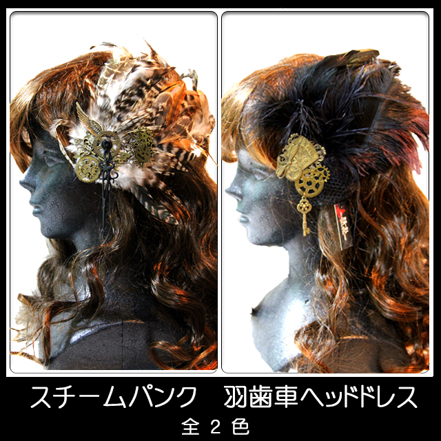 【DM便で送料無料】ヘアアクセサリー/スチームパンク/羽歯車ヘッドドレス