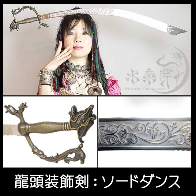 【送料無料】ソードダンス装飾剣/龍頭シミター