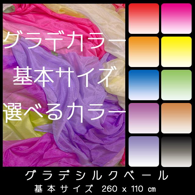 【DM便で送料無料】格安シルクベール/基本サイズ/グラデーションカラー