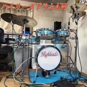 ハイリーズドラムAW