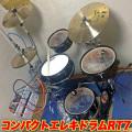 コンパクトエレキドラムRT7