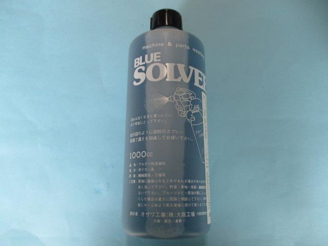 ブルーソルビー液 「1リットル」