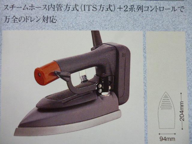 ナオモト (電気/蒸気式) アイロン 「CNP-410」 【新品】