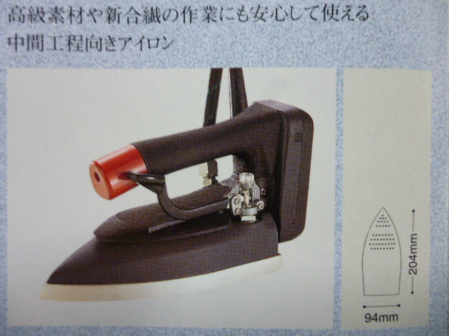 ナオモト (電気/蒸気式) (1ホースアイロン) 「CDP-420」 【新品】